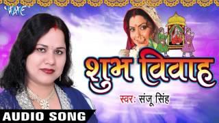 बाबा हो कवन बाबा   Baba Ho Kavan Baba    Shubh Vivah   Sanju Singh   Vivah Geet