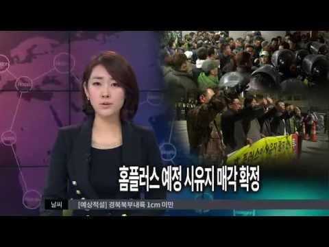 [대구MBC뉴스] 홈플러스 예정지 시유지 매각 확정