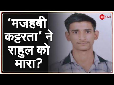 Delhi: Love Affair की वजह से युवक की हत्या, 5 आरोपियों को पुलिस ने पकड़ा | Hindi News | Latest News