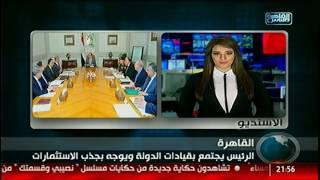 نشرة العاشرة من القاهرة والناس 8 يناير