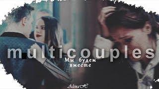 multicouples  мы будем вместе♥[480+ sub]
