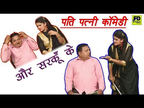 और सरकूँ के - Pati Patni Comedy | Haryanvi Comedy | Jhandu Comedy
