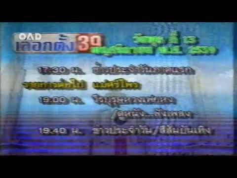 แจ้งผังรายการช่อง 3 | 13-11-2539
