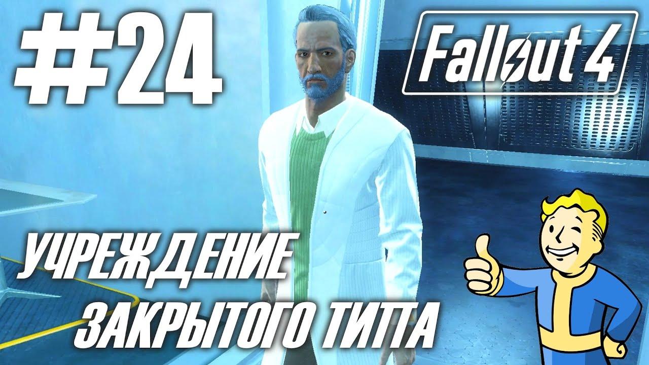 Fallout 4 учреждение
