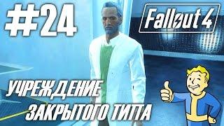 fallout 4 (HD 1080p) - Учреждение закрытого типа - прохождение #24