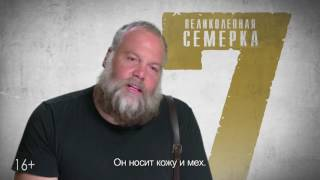 Великолепная семерка - Видео о главных героях - Джек Хорн