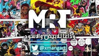 الالوان تدخل عالم المانجا !؟  | Mangart Team