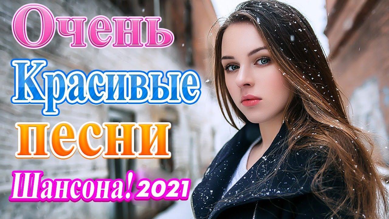 Лучшие Хиты Радио Русский Шансон 2021?Новые и Лучшие Клипы май 2021? Шансон 2021Сборник Новые песни онлайн томоша килиш