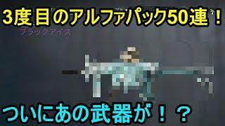 【R6S】3度目のアルファパック50連!ついにあの武器が!?