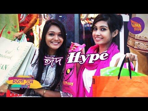 Cholo Golpo Kori - Eid hype [Episode -19]