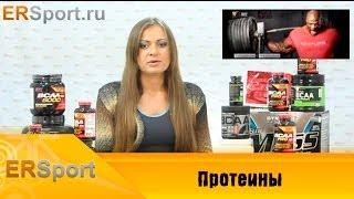 Протеины (общий обзор) Спортивное питание (ERSport.ru)