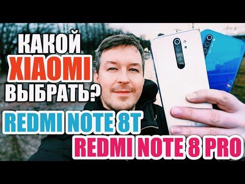 КАКОЙ XIAOMI С NFC КУПИТЬ: REDMI NOTE 8 PRO Vs REDMI NOTE 8T?