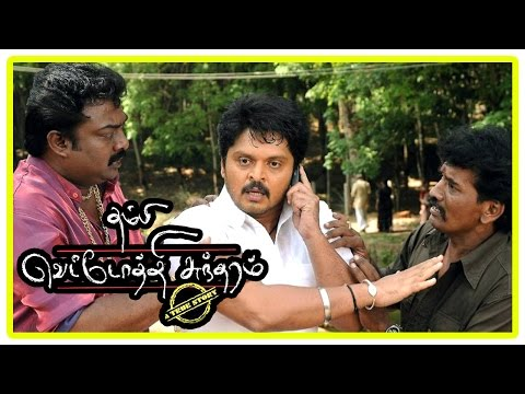 Thambi Vettothi Sundaram movie   scenes   Ganja Karuppu and friend tortured   Saravanan