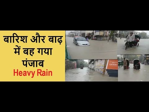 Heavy rain in Punjab/ Flood in some areas/ weather report today/ मानसून की  जानकारी/ mausam/ Bathinda