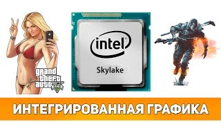 ✔ ВИДЕОКАРТА НЕ НУЖНА? ТЕСТ Intel HD 530 (i7 6700K Skylake)