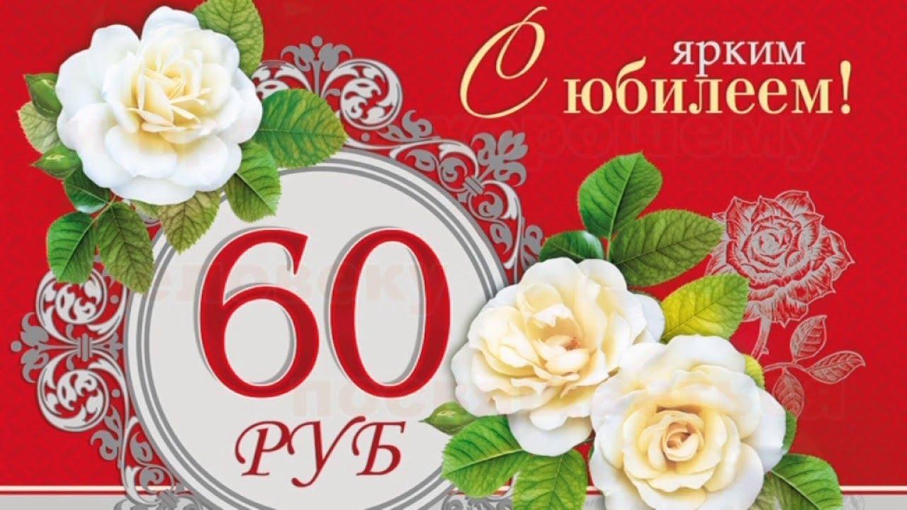 Смс поздравления с 60 летием бабушке