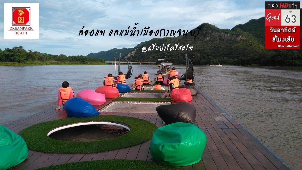 EP:179 ล่องแพแลแม่น้ำ เมืองกาญจนบุรี