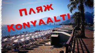 Анталия. Пляж Коньяалты. Antalya Turkey(Всем привет - Хочу поделится Своим Новым YouTube каналом https://www.youtube.com/channel/UCZMsSfzaw9dPh0pIJ_Oqnmw?sub_confirmation=1 На ..., 2015-07-01T15:02:03.000Z)