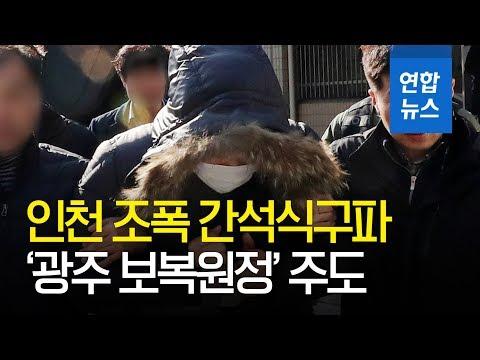 '광주 보복원정' 주도한 조폭은 인천 간석식구파…경찰 추적중 / 연합뉴스 (Yonhapnews)