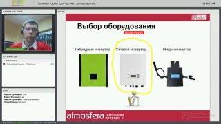 Зеленый тариф для частных домов(Зеленый тариф для частных домов на сайте http://solnechniebatarei.com.ua/ Подключение