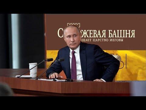 Путин против Свидетелей