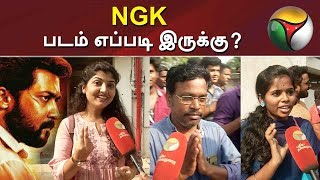 NGK படம் எப்படி இருக்கு? | NGK Public Review | Movie Review | Suriya | Sai Pallavi | Selvaraghavan