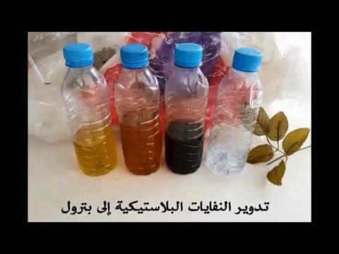 recyclage des déchets plastiques en (petrole oil carburant) au Maroc ''CASABLANCA''