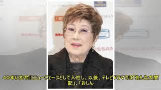 赤木春恵さん心不全で死去 94歳 29日に都内の病院で --------------...