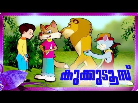 കുക്കുടൂസ്   Malayalam Animation Movies   Kukkudoos   Malayalam Cartoon Full Movie    Children
