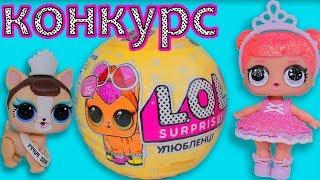 LOL Surprise Pets Series 3 PUPPY ЛОЛ ПИТОМЦЫ КОНКУРС! Игрушки для Девочек СЮРПРИЗЫ ЛОЛ 3 СЕРИИ
