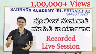 ಪೊಲೀಸ್ ನೇಮಕಾತಿ ಕಾರ್ಯಾಗಾರ: PC Workshop @Sadhana Academy SHIKARIPURA by Manjunatha B