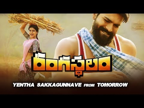 Yentha Sakkagunnave From Tomorrow - Rangasthalam Songs - Ram Charan, Samantha | DSP