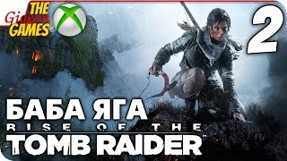 Прохождение Rise of the Tomb Raider: Баба Яга (Baba Yaga)[XBOne] - #2 Долой глюки!