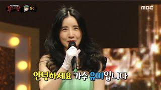 [복면가왕] '5월의 에메랄드'의 정체는 가수 유미!, MBC 210620 방송