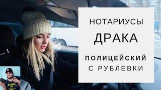 VLOG. Будни в Сибири после США / Работа Нотариусов / Полицейский с Рублевки /