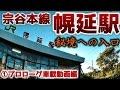 【秘境への入口】宗谷本線W72幌延駅①プロローグ車載動画編