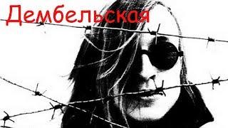 Егор Летов - Дембельская