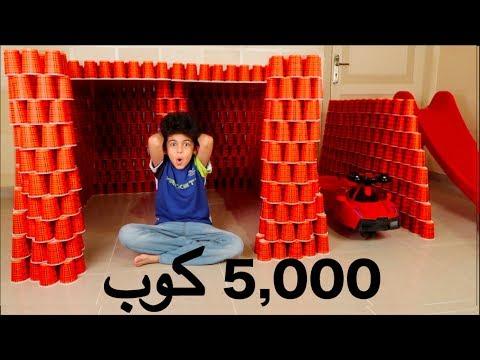 Download Youtube: سويت بيت من الأكواب | 5000 كوب !!