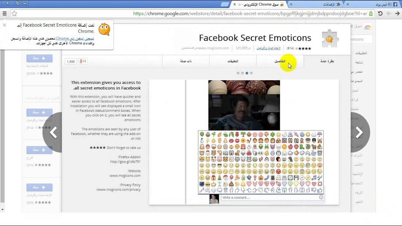 تحميل الاسمايلات ملصقات على حسابك فيس بوك Youtube