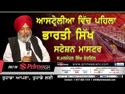 First Sikh station Master in Australia. Manmohan Singh Sheargill