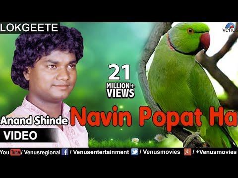 Navin Popat Ha Full Video Song : Superhit...