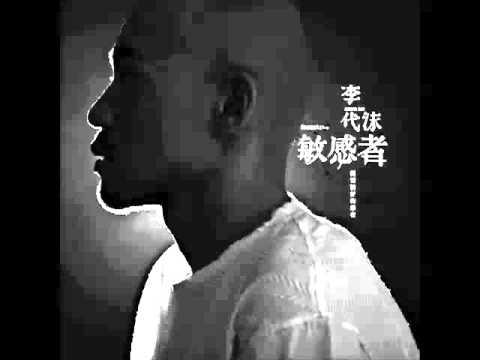 李代沫 -《敏感者》- 越發寂寞