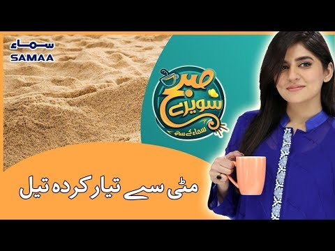 Mitti se Tayar Karda Tail | Subh Saverey Samaa Kay Saath - Sanam Baloch - SAMAA TV