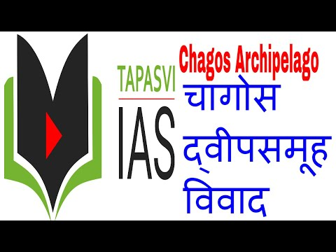 Chagos Archipelago Dispute | What is Chagos Archipelago Dispute in Hindi | Diego Garcia