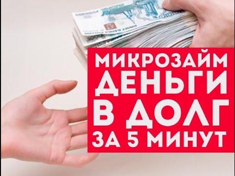 Микрозайм и микрокредит - Деньги в долг за 5 минут!