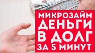 Микрозайм и микрокредит - Деньги в долг за 5 минут!(, 2015-06-30T14:28:31.000Z)