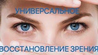 Универсальное восстановление зрения
