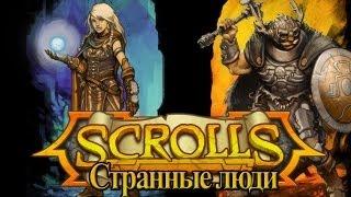 """Scrolls: """"Странные люди"""""""