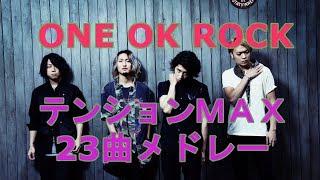 【ONE OK ROCK】 絶対テンションの上がる厳選23曲メドレー