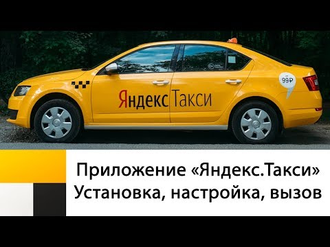Яндекс.Такси. Как пользоваться приложением? Установка, настройка, вызов такси
